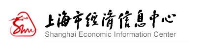 上海市信息中心(发起机构)