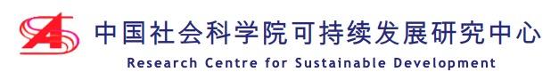 中国社会科学院可持续发展研究中心