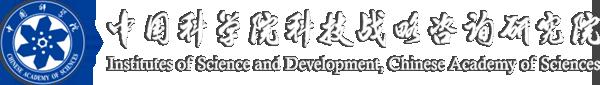 中国科学院科技政策与管理科学研究所
