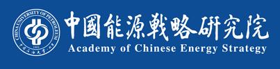 中国能源战略研究院