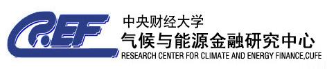中央财经大学气候与能源金融研究中心