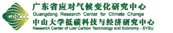 中山大学低碳科技与经济研究中心
