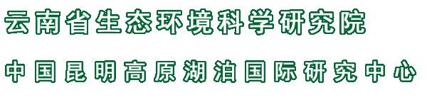 云南省环境科学研究院低碳发展研究中心