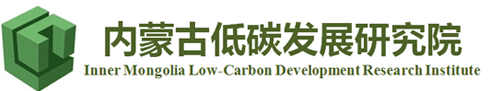 内蒙古低碳发展研究院