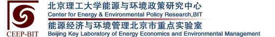 北京理工大学能源与环境政策研究中心