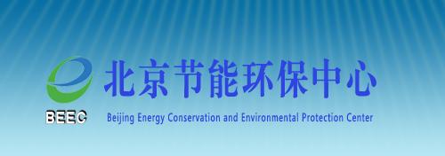 北京节能环保中心