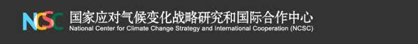 国家应对气候变化战略研究和国际合作中心(发起机构)