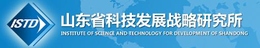 山东省科技发展战略研究所