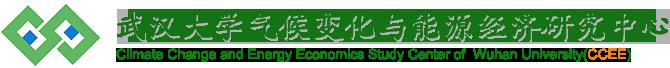 武汉大学气候变化与能源经济研究中心