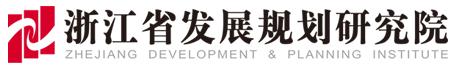 浙江省发展规划研究院(浙江省应对气候变化和低碳发展合作中心)