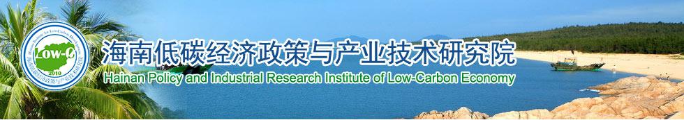 海南低碳经济政策与产业技术研究院