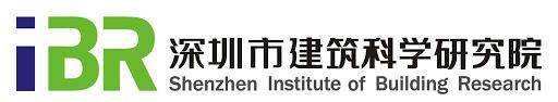 深圳市建筑科学研究院(发起机构)