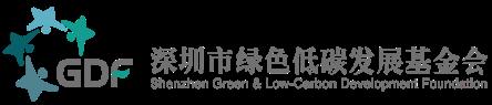 深圳市绿色低碳发展基金会(发起机构)
