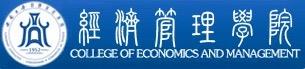西南大学经济管理学院