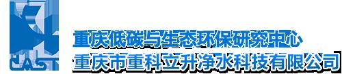 重庆市科学技术研究院低碳研究中心