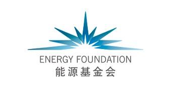 能源基金会(发起机构)