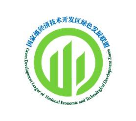 国家经济技术开发区绿色发展联盟